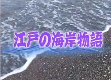 タモリ倶楽部 動画〜江戸の海岸物語〜080704